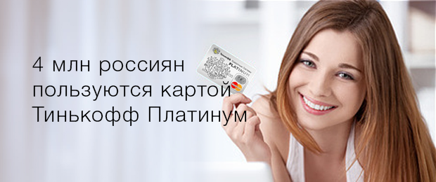 The rating of the most profitable credit cards and installment cards currently includes: